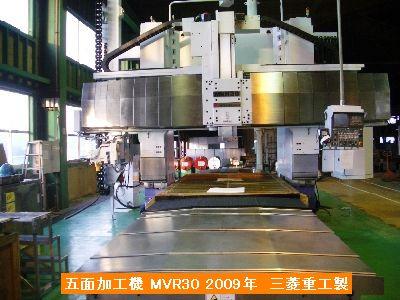 門型5面加工機(プラノマシン) MVR-30